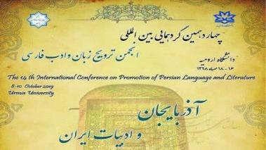 چهاردهمین گردهمایی انجمن ترویج زبان و ادب فارسی در دانشگاه ارومیه برگزار می گردد