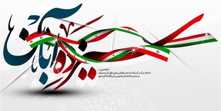 تمهیدات شرکت واحد اتوبوسرانی تهران در مراسم 13 آبان