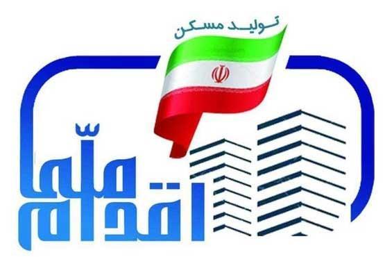 مهلت ثبت اعتراض مسکن ملی؛ شنبه 10 اسفند شروع می گردد