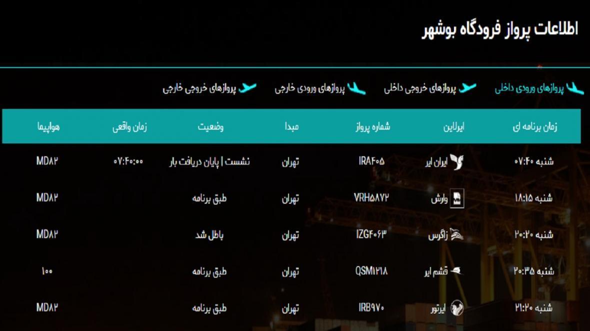 جدول پرواز های فرودگاه بوشهر در 24 اسفند 98