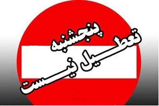ادارات و بانک های استان کرمان فردا باز هستند