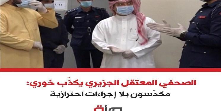 روزنامه نگار زندانی در بحرین ادعای آل خلیفه درباره رسیدگی به زندان ها را تکذیب کرد