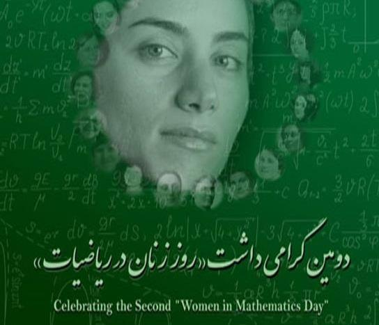 دانشگاه الزهرا (س) گرامیداشت روز زنان در ریاضیات را 22 اردیبهشت برگزار می نماید