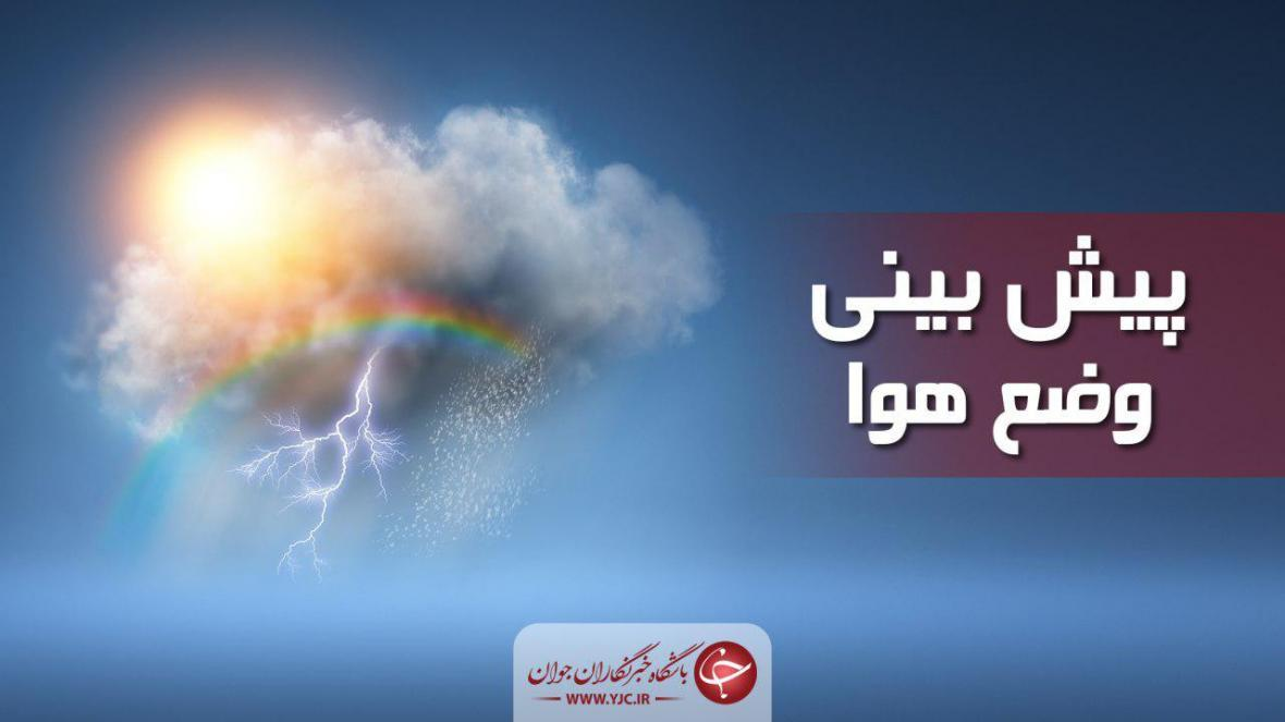 استمرار بارش باران در بعضی نقاط کشور، دمای پایتخت افزایش می یابد