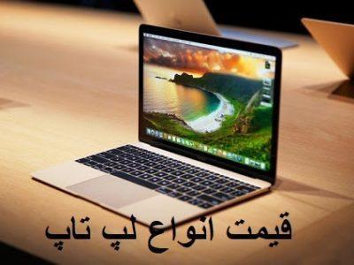 قیمت انواع لپ تاپ، امروز 27 مرداد 99