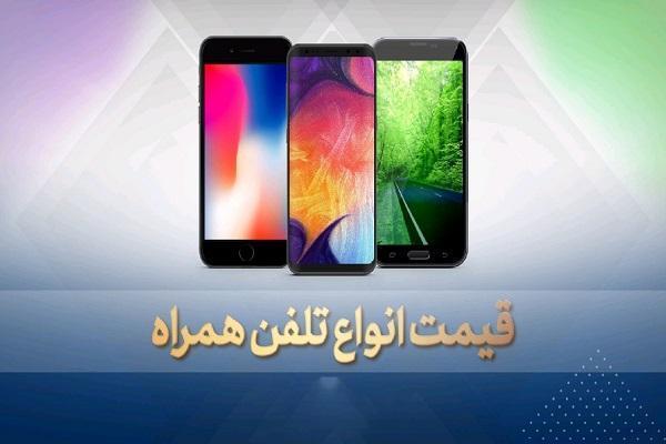 قیمت روز گوشی موبایل در 8 اردیبهشت