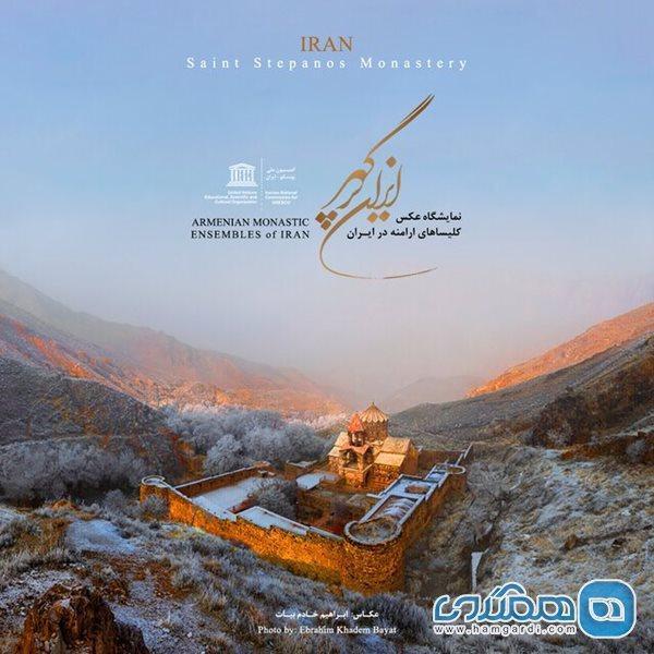 نمایشگاه عکس های کلیساهای ارامنه در ایران افتتاح می گردد
