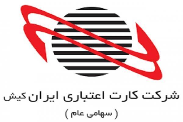 بیش از 600 ایران کیشی داوطلب دریافت کارت اهدای عضو شده اند