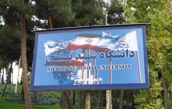 دانشگاه شهیدبهشتی و موزه ملی تفاهم نامه همکاری امضا کردند