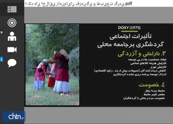 سومین دوره توانمندسازی ویژه راهنمایان گردشگری در زنجان برگزار گشت