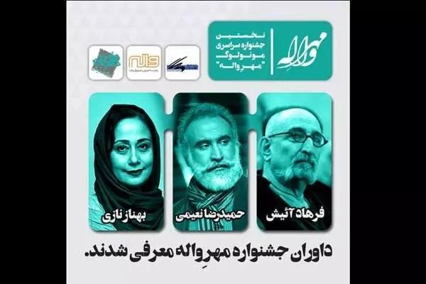 معرفی داوران جشنواره تئاتر مهر واله